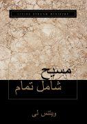 Persisch: Der Allumfassende Christus