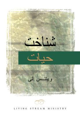 Persisch: Die Erkenntnis des Lebens