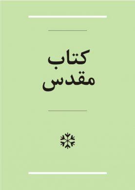 The Bible (Persisch)